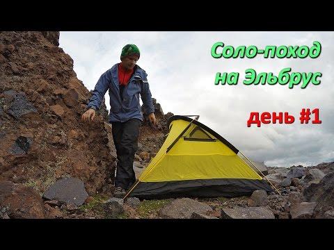Одиночный горный поход на Эльбрус. Дождь, гроза. Первый день, обустройство лагеря на высоте 3500