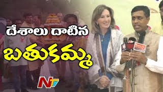 Telangana Development Forum - USA celebrates Bathukamma - Washington - NTV