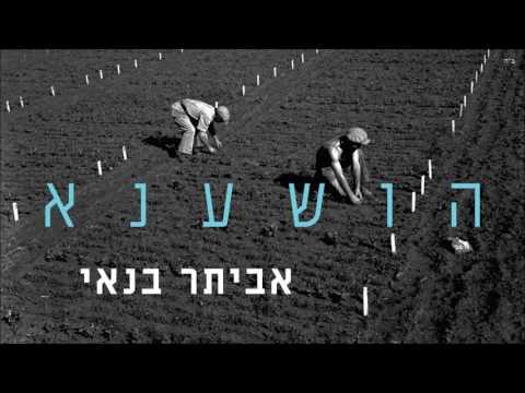 אביתר בנאי - הושענא