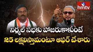 Owaisi-Maheshwar Reddy row: Audio tape leaked! | Telangana Elections 2018 | hmtv