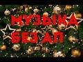 Новогодняя музыка без АП Jingle Punks First Noel Instrumental СКАЧАТЬ Mp3 mp3
