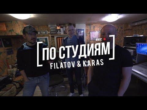 Filatov & Karas - Большое интервью.Секреты. Как выпуститься на лейблах Armada и Ultra. [ПО СТУДИЯМ]
