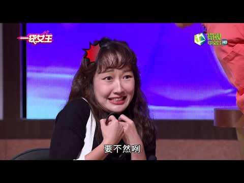 台綜-一袋女王-20180924-情緒一不小心就失控?! 形象破功 荒謬人生正上演