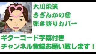 ギターコード字幕 さざんかの宿 Sazanka No Yado 大川栄策 Eisaku Ohkawa By ひでぱさん Hidepasan 39 S ギター 弾き語り カバー