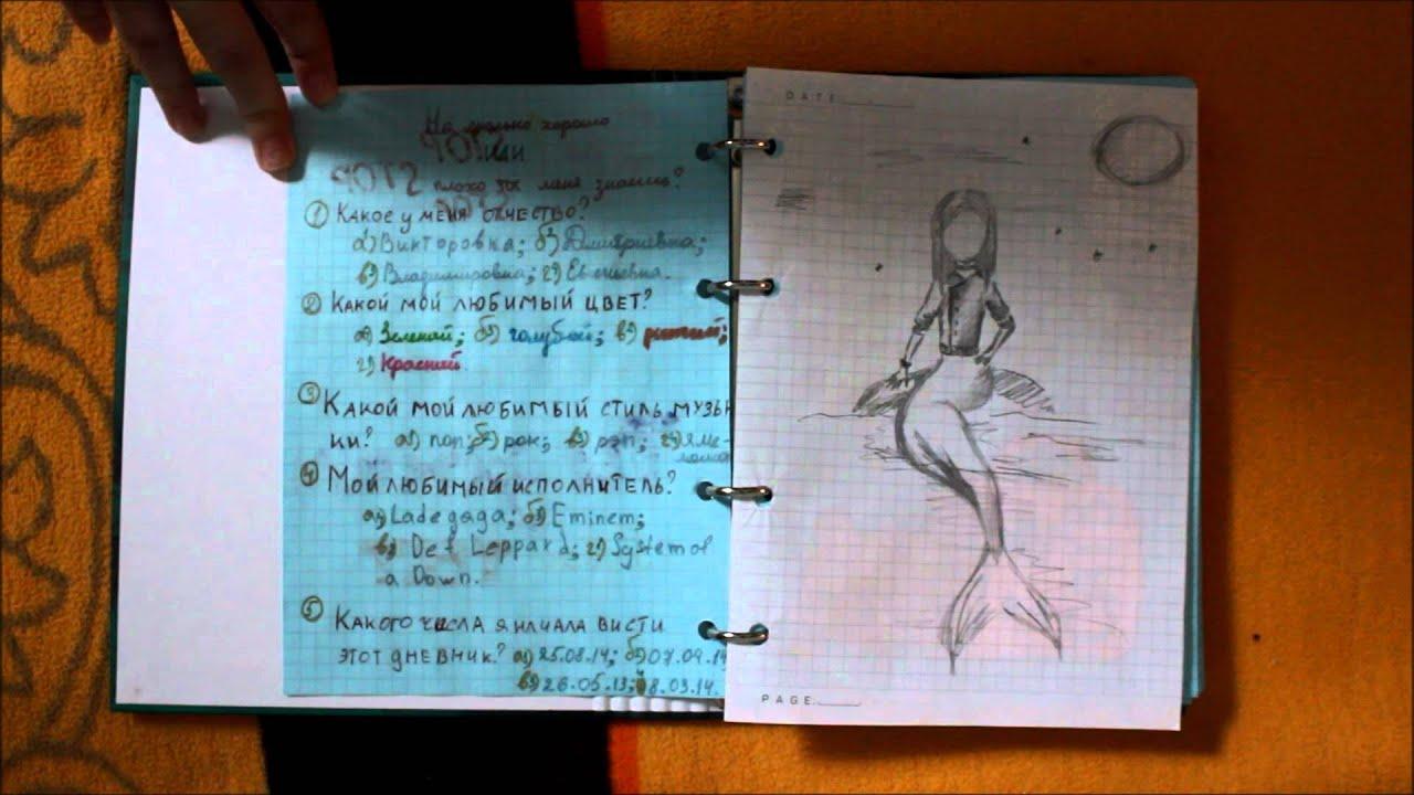 Дневник своими руками простой 638