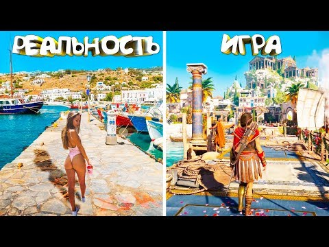 Реальные места из игр (Assassin's Creed Odyssey,Fallout 76, Spider-Man PS4 и др.)
