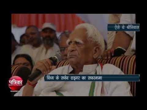 श्रीनिवास तिवारी जी जन्मदिन का गाना