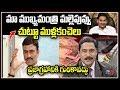 YCP MP Raghurama Krishnam Raju Sensational Comments on Own Party Leaders | TV5