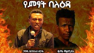 Ethiopian spiritual poem - AmelkoTube.com