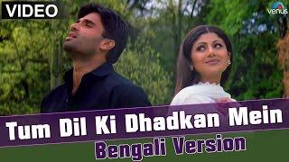 Tum Dil Ki Dhadkan Mein Full Video Song | Bengali Version | Feat : Sunil Shetty, Shilpa Shetty |
