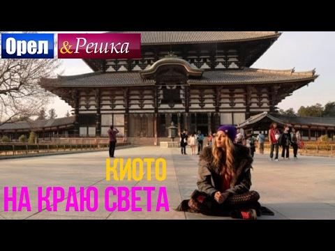 Орел и решка. На краю света - Япония | Киото
