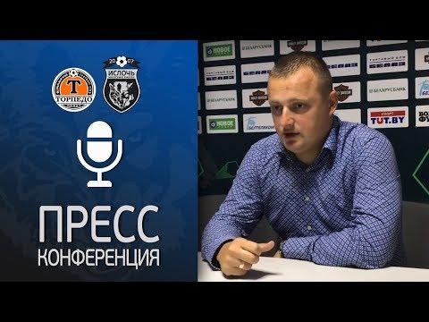 Торпедо-БелАЗ - Ислочь | Пресс-конференция Виталия Жуковского