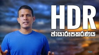 What Is HDR Photography?