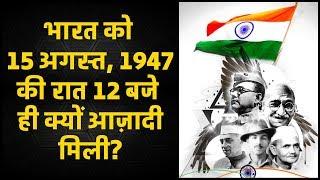 Why INDIA Got Independence at Midnight | भारत को 15 अगस्त, 1947 की रात 12 बजे ही क्यों आज़ादी मिली |