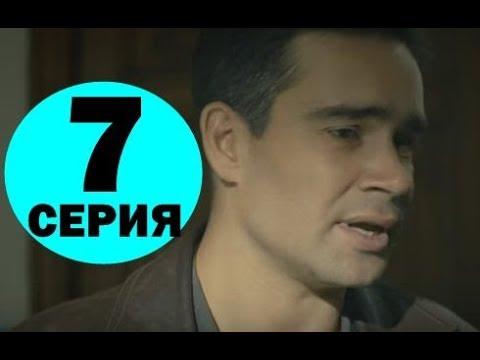 Гурзуф 7 серия - Полный анонс