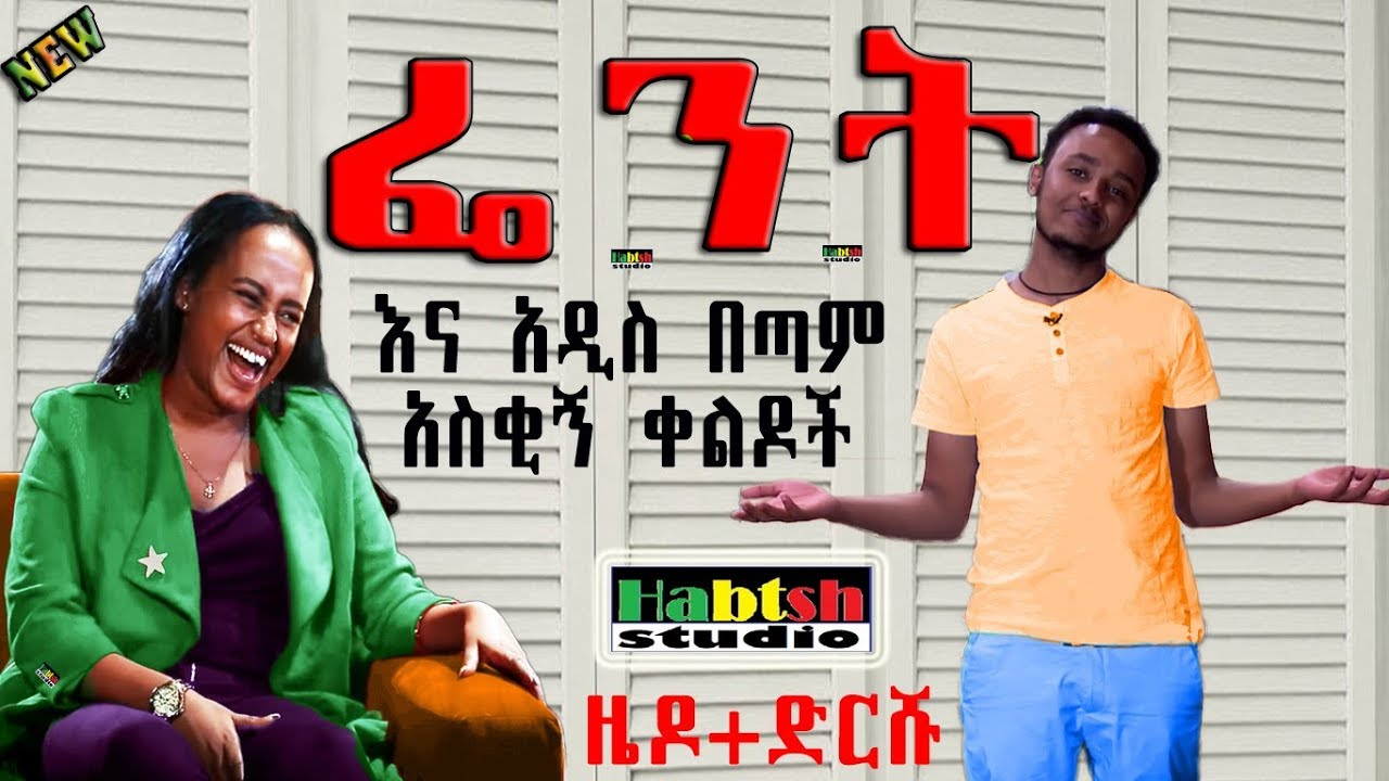 "Comedian Zedo And Drishu New Ethiopian comedy ""Faint"""