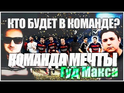 Команда Мечты Гуд Макса - Новая рубрика - Пилотный выпуск