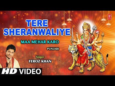 Tere Sherawaliye Punjabi Devi Bhajan By Feroz Khan [full Song] I Maa Mehar Karo video