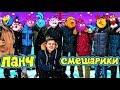ПАНЧ Смешарики Клип 2018 mp3