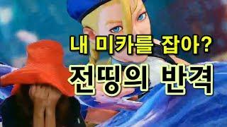 download lagu 강해진 전띵 내 미카가 통하지 않는다 - 스파5 / gratis