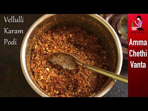 Vellulli Karam Podi Recipe In Telugu (వెల్లుల్లి కారంపొడి)Spicy Garlic Powder | How To Make Karapodi