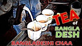 Tea of Bangladesh - Bangladeshi Malai Cha | Milk Tea - Dudh Cha | Pabna | Dhaka |