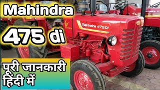 Mahindra 475 DI bhoomiputra tractor price and review & specifications