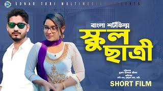 স্কুল ছাত্রী । Shool Satri । Bengali Short Film । STM