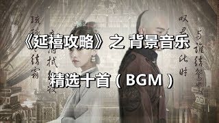 Story of Yanxi Palace - BGM《延禧攻略》之 背景音乐