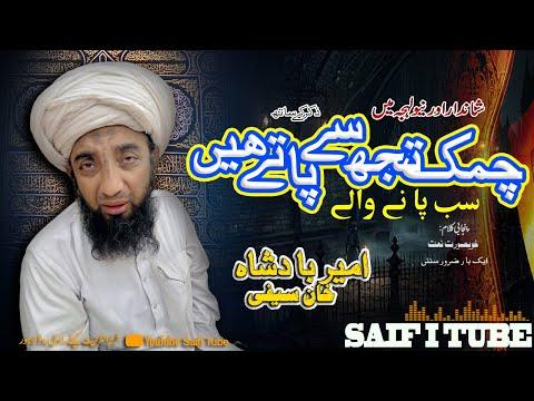Chamak Tujh Se Paty Sab Saifi Naat By Mir Badshah Khan Saifi video