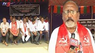 కేంద్ర ప్రభుత్వంపై మండిపడ్డ కమ్యూనిస్టులు..! | Left Parties Protest In Vijayawada