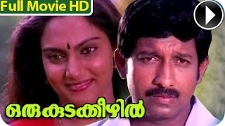 Vellaripravinte Changathi - Malayalam Full Movie - Oru Kudakkeezhil - Full Length Movie ᴴᴰ