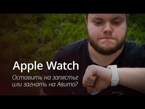 Неделя с Apple Watch – впечатления