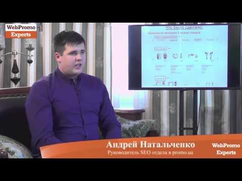 Внутренняя оптимизация интернет-магазинов. Андрей Натальченко. WebPromoExerts SEO Day 17.02.15