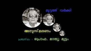Celluloid - American Malayali TeleConference on Muttathu Varkey [on his 100th Birth Anniversary]