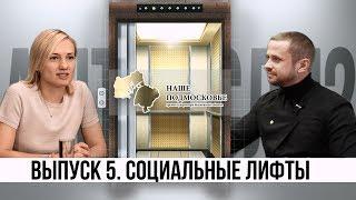 5 серия авторской передачи «А, что если?» - И. В. Плещева и Александр Салома –  социальные лифты