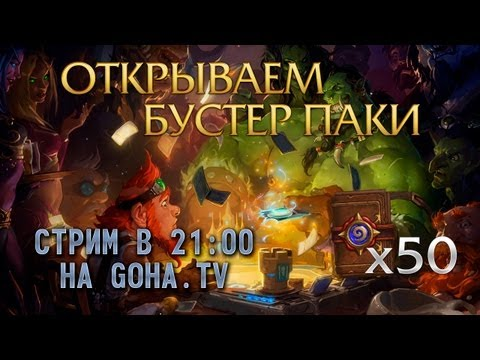 Hearthstone: Heroes of Warcraft - 50 бустеров, Дуэль и Мастер Лига