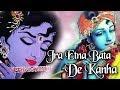 जरा इतना बता दे कान्हा !! Latest Krishna Bhajan 2018 !! Mridul Krishna Shastri Ji