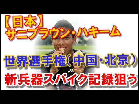 【新兵器】サニブラウン・アブデル・ハキーム世界選手権(北京)へ硬いソール発注!ガーナの父譲りの足