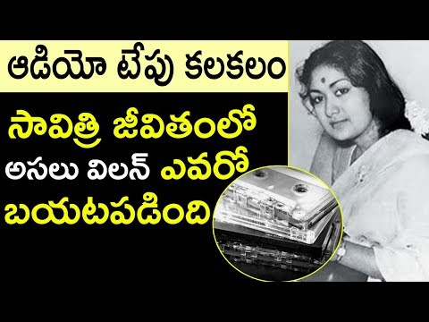 Savitri Daughter Vijaya Chamundeswari Real Behaviour REVEALED | Mahanati Movie News | Tollywood News