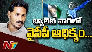 YS Jagan and PK Team Monitoring Counting Process from Tadepalli | NTV