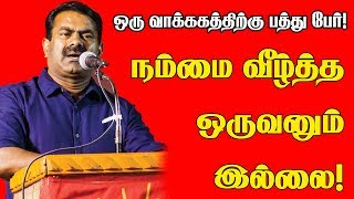 Seeman Speech – Oru Vaarathuku 10 Per