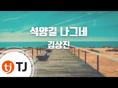 [TJ노래방] 석양길나그네 - 김상진 (Sunset Road strangers - Kim Sang Jin) / TJ Karaoke