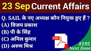 Next Dose #195 | 23 September 2018 Current Affairs | Daily Current Affairs | Current Affair In Hindi