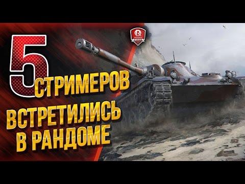 5 Стримеров Встретились в Рандоме \ Рыжая - Шурка - Корзиныч - Мышко - Помидор