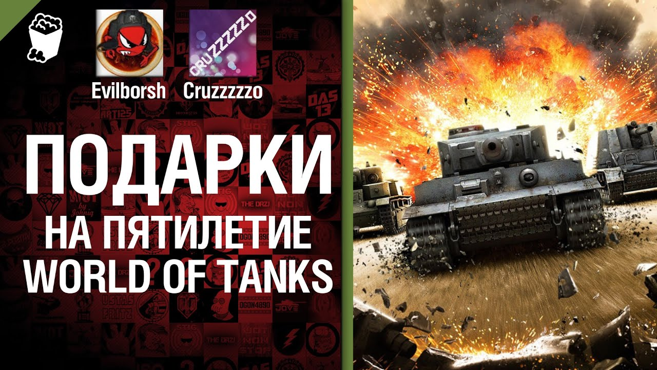 Подарки для танка world of tank 172