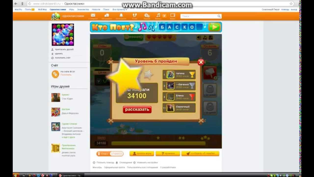 Взлом онлайн игры Сокровища пиратов на монеты.