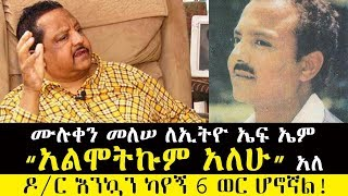 Ethio FM: Special Interview with Muluken Melesse