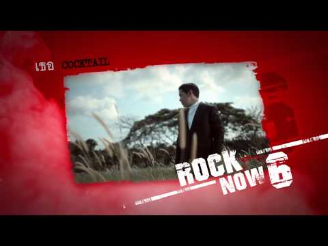 Spot Album : Rock Now 6