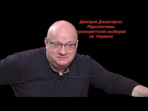 Джангиров о перспективах президентских выборов на Украине 2019